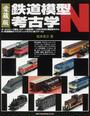 鉄道模型考古学N