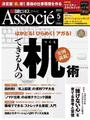 日経ビジネスアソシエ2013年5月号
