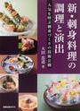 新★刺身料理の調理と演出
