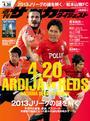週刊サッカーダイジェスト 2013年4/30号