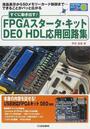 すぐに動き出す!FPGAスタータ・キットDE0 HDL応用回路集