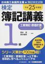 検定簿記講義1級工業簿記・原価計算