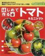 はじめて作るトマト&ミニトマト