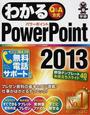 わかるPowerPoint 2013