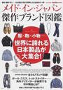 メイド・イン・ジャパン傑作ブランド図鑑