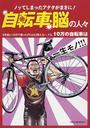 自転車脳の人々