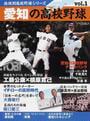 愛知の高校野球