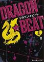 DRAGON☆BEAT