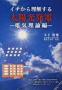イチから理解する太陽光発電