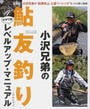 小沢兄弟の鮎友釣りレベルアップ・マニュアル