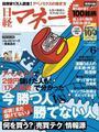 日経マネー2013年6月号