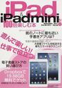 iPad & iPad miniを100倍楽しむ本
