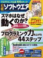 日経ソフトウエア2013年6月号