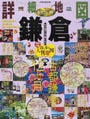 詳細地図で歩きたい町鎌倉