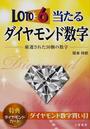 ロト6当たるダイヤモンド数字
