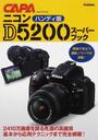 ニコンD5200スーパーブック