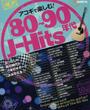 アコギで楽しむ!80~90年代J-Hits