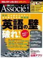 日経ビジネスアソシエ2013年6月号