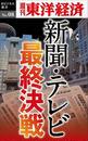 新聞・テレビ最終決戦-週刊東洋経済eビジネス新書No.08