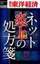 ネット炎上の処方箋-週刊東洋経済eビジネス新書No.04