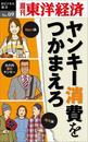 ヤンキー消費をつかまえろ-週刊東洋経済eビジネス新書No.09
