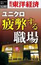 ユニクロ 疲弊する職場-週刊東洋経済eビジネス新書No.01