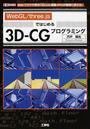 WebGL/three.jsではじめる3D-CGプログラミング