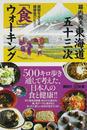 東海道五十三次「食」ウォーキング