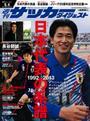 週刊サッカーダイジェスト 2013年6/4号