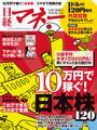 日経マネー2013年7月号
