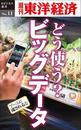 どう使う?ビッグデータ-週刊東洋経済eビジネス新書No.11