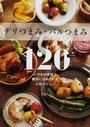 デリつまみ・バルつまみ120 recipe