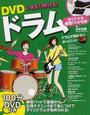 DVDいきなり叩ける!ドラム