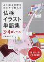 仏検イラスト単語集3・4級レベル