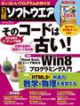 日経ソフトウエア2013年7月号