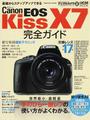 Canon EOS Kiss X7完全ガイド