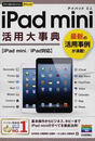 iPad mini活用大事典