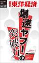 爆速ヤフーの突破力-週刊東洋経済eビジネス新書No.12