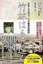 竹林はるか遠く 日本人少女ヨーコの戦争体験記