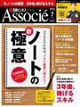 日経ビジネスアソシエ2013年7月号