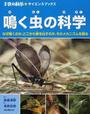 鳴く虫の科学