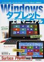 Windowsタブレット上級マニュアル