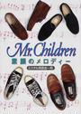 Mr.Children素顔のメロディー