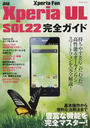 Xperia UL SOL22完全ガイド
