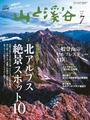 月刊山と溪谷 2013年7月号【デジタル(電子)版】