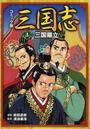 コミック版三国志