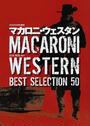 マカロニ・ウェスタンBEST SELECTION 50
