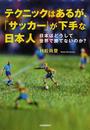 テクニックはあるが、「サッカー」が下手な日本人