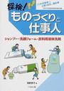 探検!ものづくりと仕事人 シャンプー・洗顔フォーム・衣料用液体洗剤