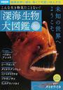 「深海生物」大図鑑